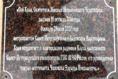 Мрамор - Полоцкий